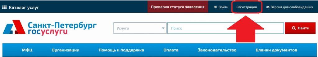 Государственный портал Санкт-Петербурга