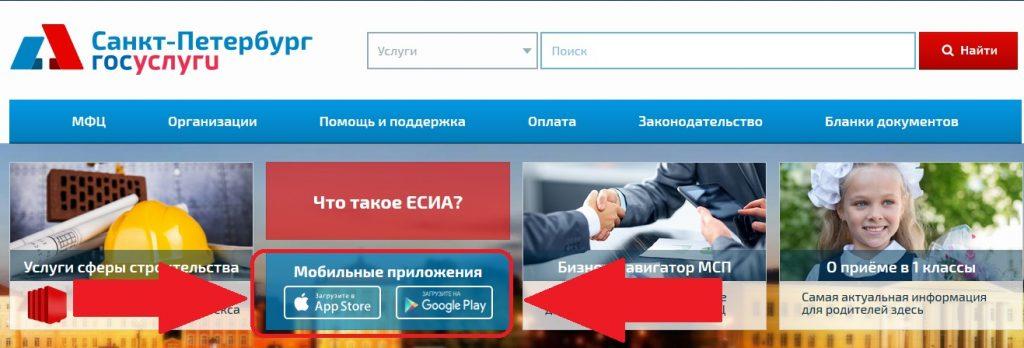 Мобильное приложение госуслуг Санкт-Петербурга